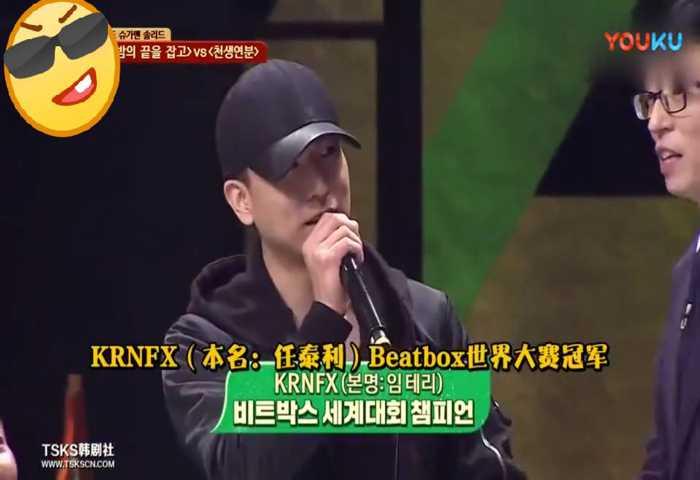 """【中字】顶尖级Beatboxer""""Krnfx""""上韩综,刘大神都嗨了"""