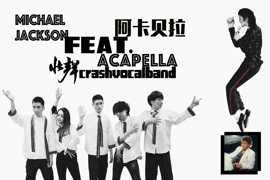 颤栗吧!流行之王Michael Jackson隔空合作阿卡贝拉,第一季收官。