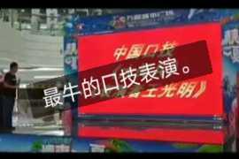 中国传统口技大阅兵。精彩表演。王光明中国传统文化。