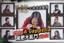 #209【A Cappella 阿卡贝拉】圣诞组曲 减肥大乱斗 Christmas Medley ◆嘎老师 Miss Ga 歌唱教学 学唱歌◆